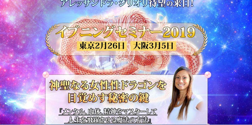 JAPAN TOUR! ~Tokyo-Osaka-Fukuoka~ March 2019