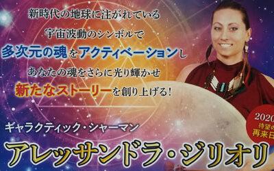 Japan Tour 2020 Aldebaran Cosmic Codes